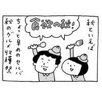 第27回 『秋のグルメ収穫祭』
