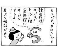第31回 『韓国惣菜の店 扶餘 DELI OPEN!辛いもの調査』