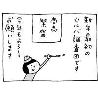 第35回 『市名坂薬局様で健康振り返り調査』