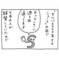 第37回 『出張テイクアウト調査 キッチンカー編』