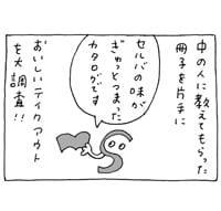 第38回 『出張テイクアウト調査 冊子編』