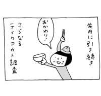 第39回 『出張テイクアウト調査 デジタルカタログ編』
