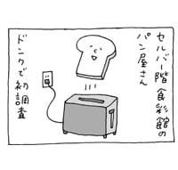 第40回 『テイクアウト調査 ドンク・ミニワン パン編』