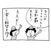 第45回『テイクアウト調査  目指せ全制覇編』