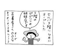 第48回『新店OOG Pipie&Lillyオープン オシャレ古着調査』