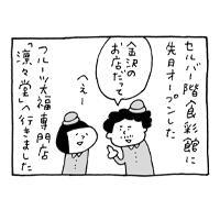 第51回『新店OPEN 凛々堂で金沢フルーツ大福調査と仙令鮨テイクアウト祭り』