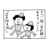 第53回『新店舗「花京院市場」&秋の味覚テイクアウト調査』