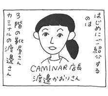 第2回「カミナル渡邉さん(セルバ3F)」
