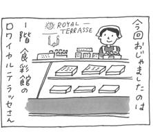 第5回「ロワイヤル テラッセ(セルバ1F)」