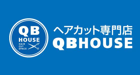 ヘアカット専門店 QBHOUSE01