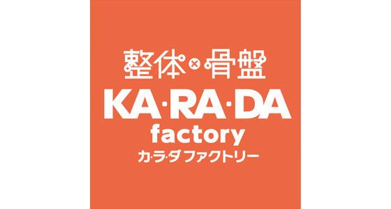 KA・RA・DA factory02
