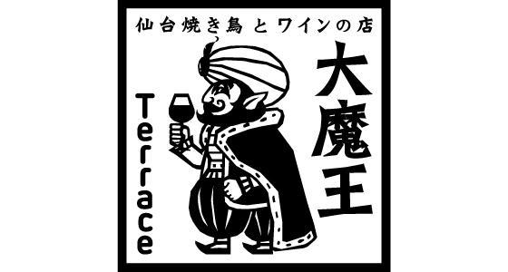 仙台焼き鳥とワインの店 大魔王 Terrace02