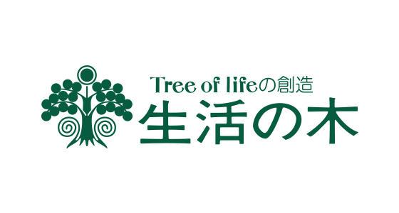 生活の木03