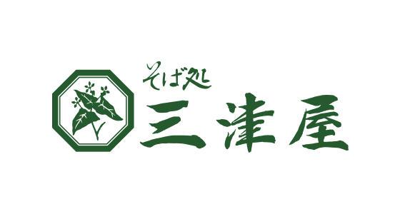 そば処 三津屋03