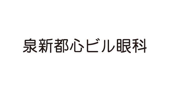 泉新都心ビル眼科01