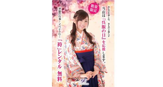 KimonoShop あいこ01