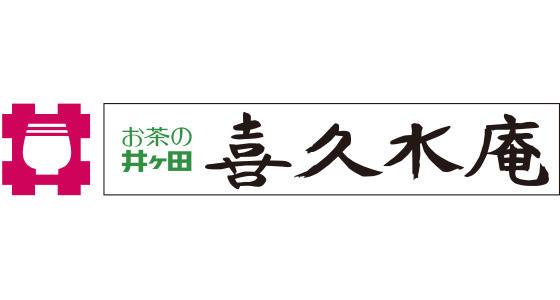 お茶の井ヶ田 喜久水庵03