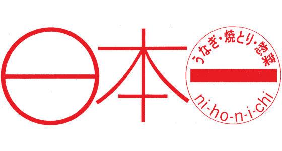 日本一02