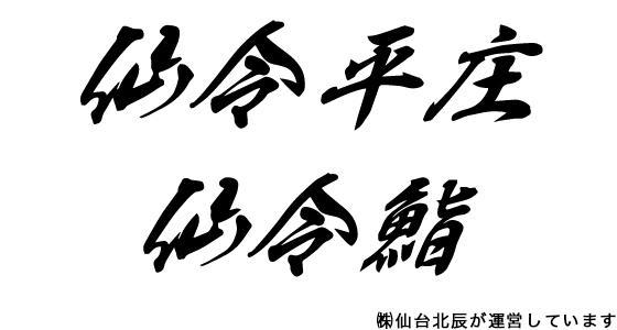 仙令平庄/仙令鮨03