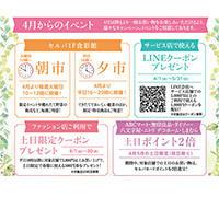 クーポンプレゼント・土日ポイント2倍 (対象店舗)