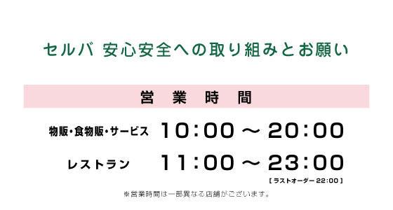 営業時間に関するお知らせ(6/1更新)