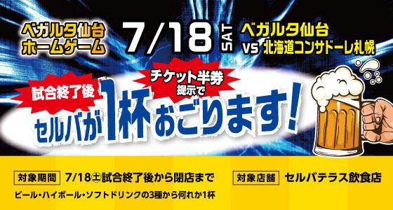 べガルタ仙台ホームゲーム セルバが一杯おごります!