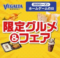 2020ベガルタ仙台ホームゲームの日熱結応援テイクアウトグルメ