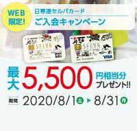 日専連セルバカード『WEB限定!ご入会キャンペーン!』