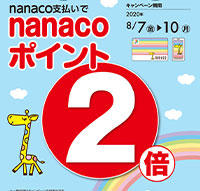 SELVA・SELVATerrace『nanacoポイント2倍』