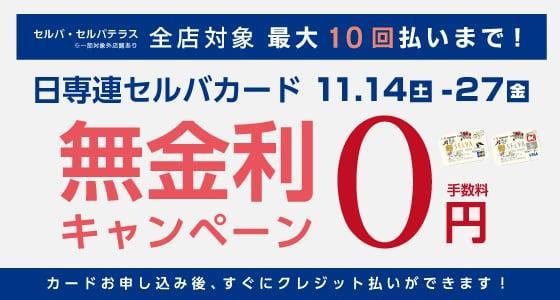 日専連セルバカード『無金利キャンペーン』