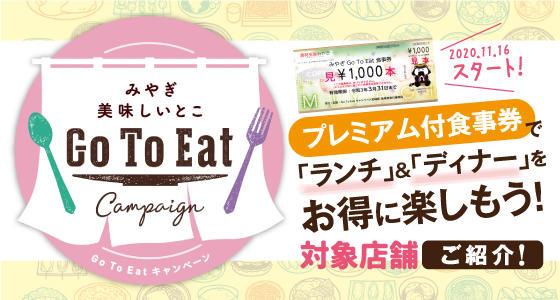 セルバテラス『Go To Eatキャンペーン』