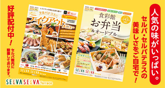 SELVA・SELVATerrace『お弁当カタログ』