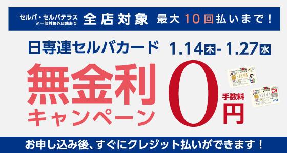 日専連セルバカード 無金利キャンペーン