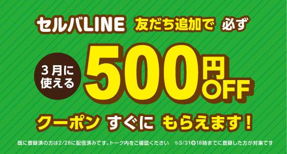 3月に使える500円クーポンがもらえる!