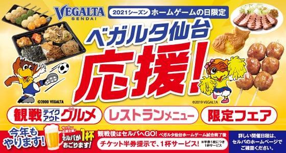2021シーズンホームゲームの日限定『ベガルタ仙台応援!』