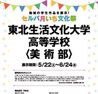 セルバ月いち文化祭『東北生活文化大学高等学校<美術部>』