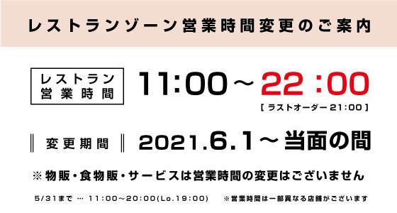 営業時間に関するお知らせ(5/28更新)