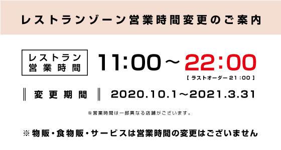 営業時間に関するお知らせ(9/25更新)