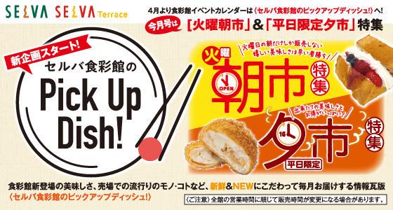 セルバ食彩館のPick Up Dish!朝市特集 夕市特集