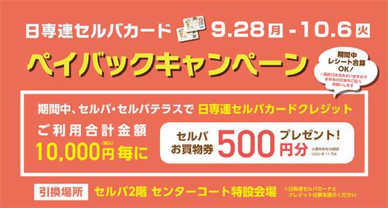日専連セルバカード「ペイバックキャンペーン」