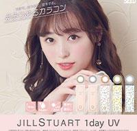 ユアコンタクト『JILL STUART 1day UV 待望の新色発売!』