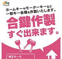 Riat!『新生活応援!合鍵2本で10%OFFキャンペーン♡』