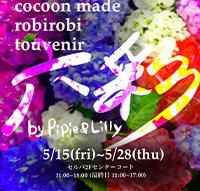 六彩 by Pipie&Lilly