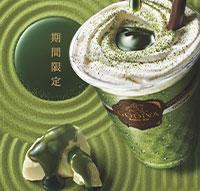 GODIVA『ショコリキサー 極上宇治抹茶』