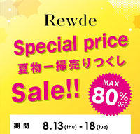 Rewde『Special price 夏物一掃売りつくしSale!!』