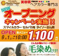 スマイルカラー『9/1(火)OPEN!/セルバ5階』