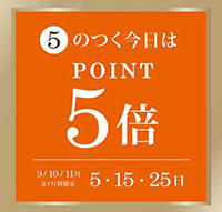 Rewde『MISUZU 50th Anniversary アプリポイント5倍』