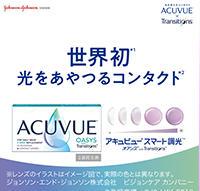 ユアコンタクト『アキュビューから世界発調光コンタクトレンズ発売!』