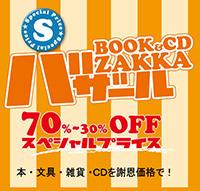 八文字屋書店『BOOK&CD ZAKKA バザール』