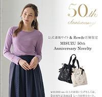 Rewde『MISUZU 50th Anniversary 記念ノベルティプレゼント』